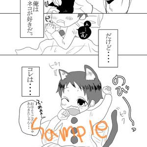 【荒坂】ネコになった日。