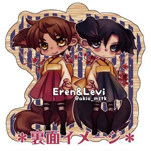 Eren&Levi ウッドキーホルダー