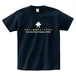 ワタシハ宝貝チョットデキルTシャツ