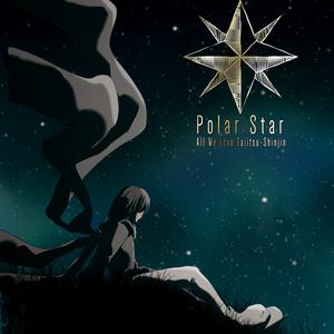 太乙真人受けアンソロジー「PolarStar」