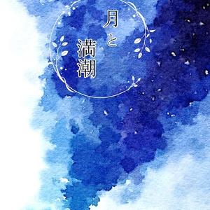 【ガウェぐだ♂】月と満潮