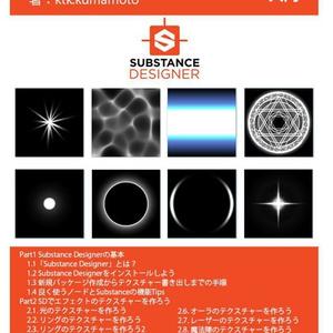 Substance Designerでエフェクトテクスチャーを作ろう 入門 ver1.1