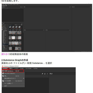 Substance Designerでエフェクトテクスチャーを作ろう 入門 ver1.2