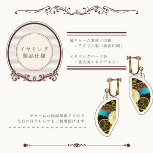 扇チャームイヤリング(ピアス・ストラップ変更可)