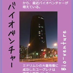 地域活性ポーカー「地方想生(文京区編)」
