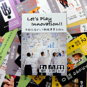 Let's Play Innovation