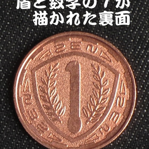 銭亀コイン1銅貨(10枚セット)