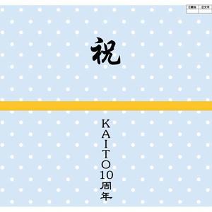 VOCALOID_KAITO_V1イメージ 手ぬぐい