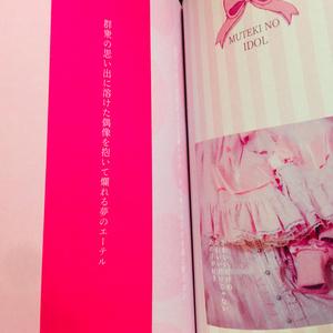 オペラ・ピンクの激情