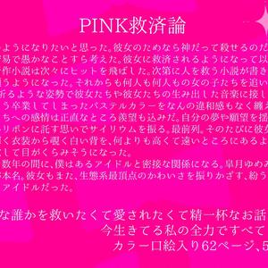 PINK救済論