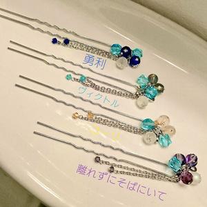 ユーリ!!! on ICE モチーフ 簪(簪+ブレスレット)