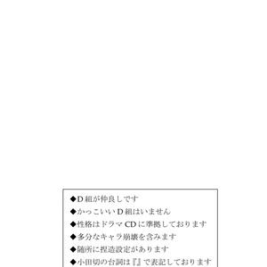 D組 いつものこと!!