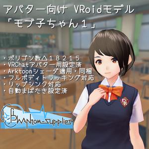 (無料版有)アバター向け VRoidモデル 「モブ子ちゃん1」