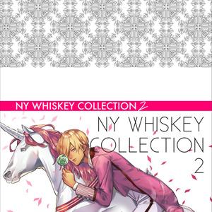 ニューヨーク・ウイスキー・コレクション2