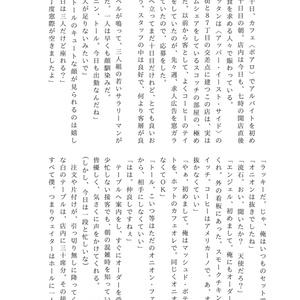 ニューヨーク・ウイスキー・コレクション【赤安芸能パロ】