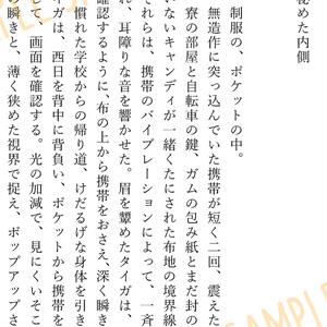 香賀美タイガ×十王院カケル シュワルツローズ制服アンソロジー 『彼が制服を着替えたら』(着せ替えセット付き)