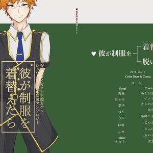 香賀美タイガ×十王院カケル シュワルツローズ制服アンソロジー 『彼が制服を着替えたら』