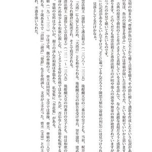 雑文 三国志in太平記