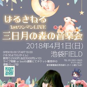 1stワンマンライブ「三日月の森の音楽会」チケット