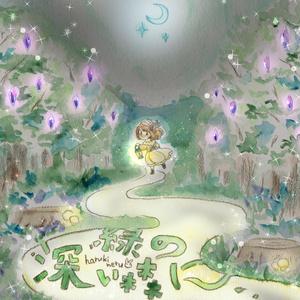 2nd Single「緑の深い森に」