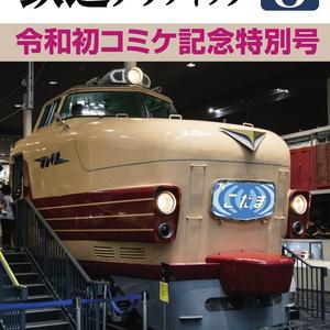 インチキ鉄道グラフィック 2019年8月号