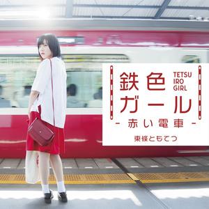 鉄色ガール -赤い電車-