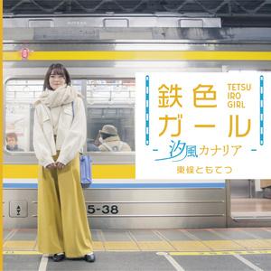 鉄色ガール -汐風カナリア-