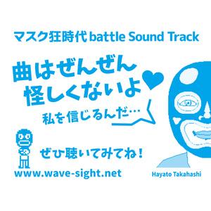 マスク狂時代battle Sound Track (ダウンロード版)