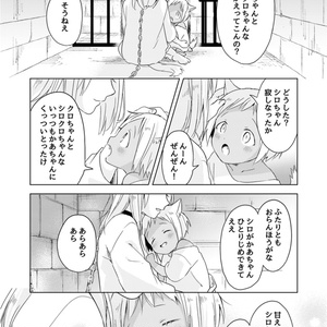 つれづれけもちゃん(2)ナズナがナズナになる前のおはなし【DL販売】
