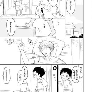 【DL】こいちゃんと叔父