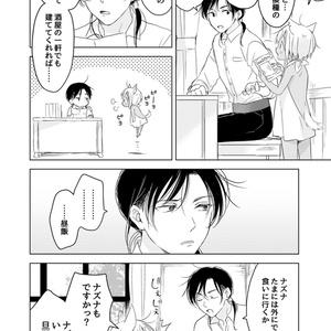 つれづれけもちゃん(1)ナズナとオムライス【DL販売】
