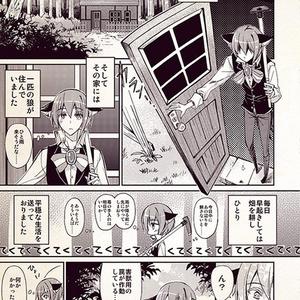 【冊子版】うさぎとオオカミシリーズ