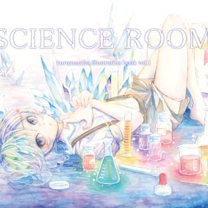 イラスト集 【SCIENCE ROOM】