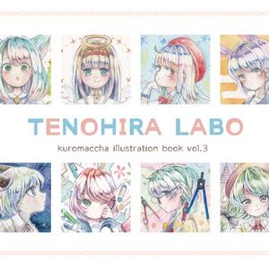イラスト集【TENOHIRA LABO】