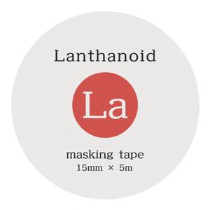 マスキングテープ【Lanthanoid】