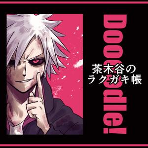 【イラスト本】Doooodle! 茶木谷のラクガキ帳
