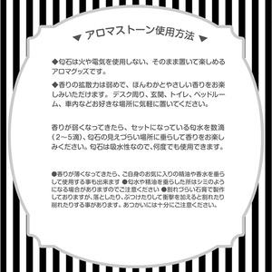 へし切長谷部 -A- ◆アロマストーン◆刀剣乱舞