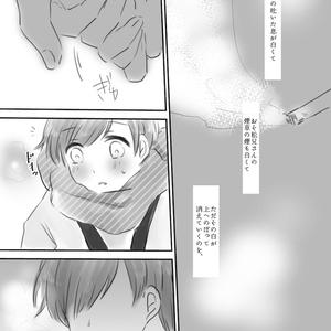 【おそトド】くゆるは冬