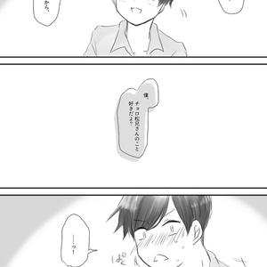 【チョロトド】You love me.