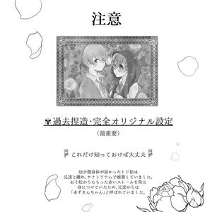 【プリフェア(F6十トド】サナトリウムは恋の棲家