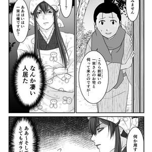 一來タマサカ奇譚完全版 泰霊山蜘蛛編