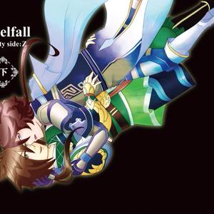 Angelfall〈下〉【鍾会×姜維】
