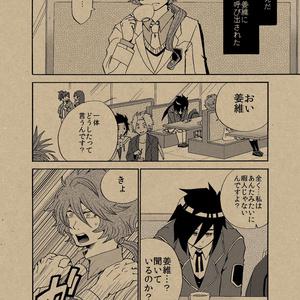 すきのしるしのきす【姜維×夏侯覇】