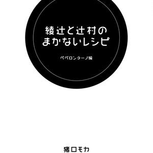 綾辻と辻村のまかないレシピ ペペロンチーノ編