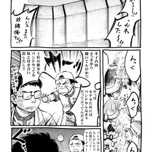 漫画「river_village_69」第11話