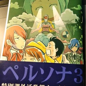 ペルソナ3 ギャグ漫画本「巌戸台分寮FES」