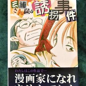 漫画「三浦さんちの誘拐事件」