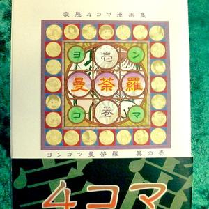 「4コマ曼荼羅」其の壱