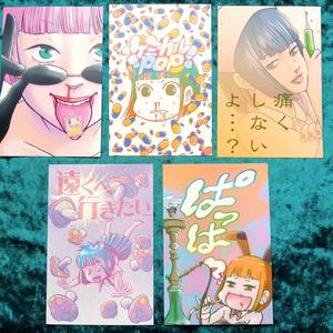 ポストカード「ヤバイ女のコ」5枚セット
