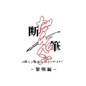 漫画「断筆 ‐だんペン‐」黎明編(上)